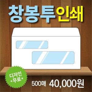 자켓이중창봉투 창문봉투 투명창봉투 인쇄 500매