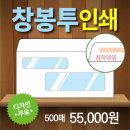 테잎자켓이중창봉투 창문봉투 투명창봉투 인쇄 500매