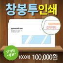 테잎자켓창봉투 창문봉투 투명창봉투 인쇄 1000매