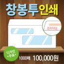 테잎자켓이중창봉투 창문봉투 투명창봉투 인쇄 1000매