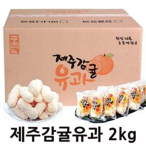 설선물세트 제주 감귤유과 2kg~1kg 한과 설날 명절 떡