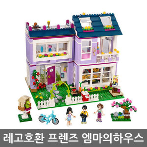 레고 호환 프렌즈 엠마의 하우스