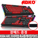 IAK앱코 해커 K664 ARC프리미엄카일광축LED데빌 V2클릭