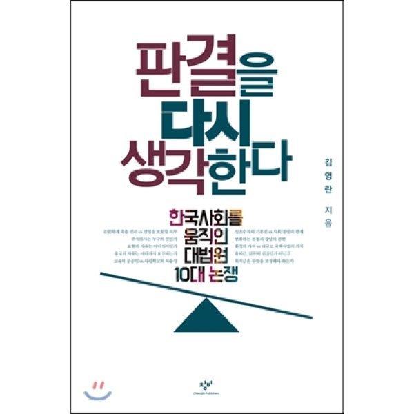판결을 다시 생각한다 : 한국사회를 움직인 대법원 10대 논쟁  김영란