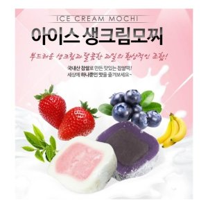 아침에떡 아이스생크림 찹쌀떡 4박스 총80개