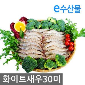대하 싱싱한새우30미 새우튀김 구이 냉동새우