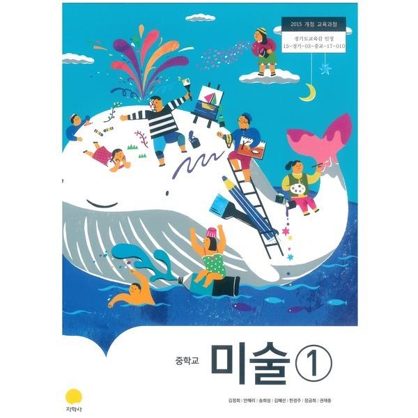 (교과서) 중학교 미술 1 교과서 지학사/2015개정/새책수준