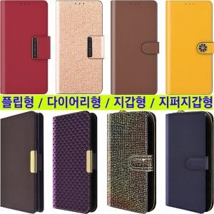 {티니북}/Made in Korea/전기종 생산/핸드폰케이스