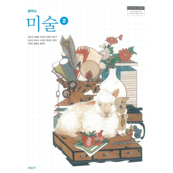 (교과서) 중학교 미술 2 교과서 미진사/2015개정/새책수준