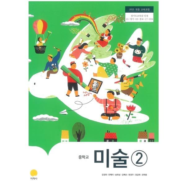 (교과서) 중학교 미술 2 교과서 지학사/2015개정/새책수준