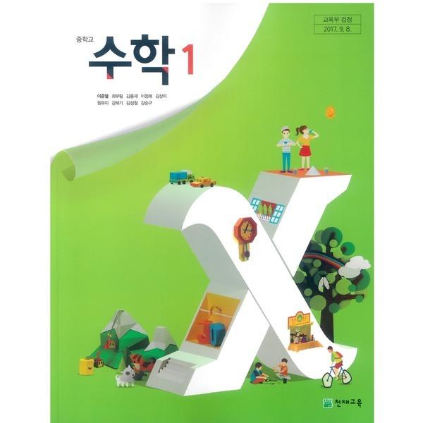 (교과서) 중학교 수학 1 교과서 이준열/천재/2015개정/새책수준