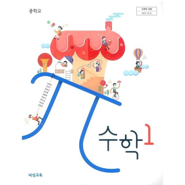 (교과서) 중학교 수학 1 교과서 비상/2015개정/새책수준