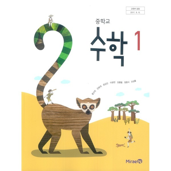 (교과서) 중학교 수학 1 교과서 미래/2015개정/새책수준