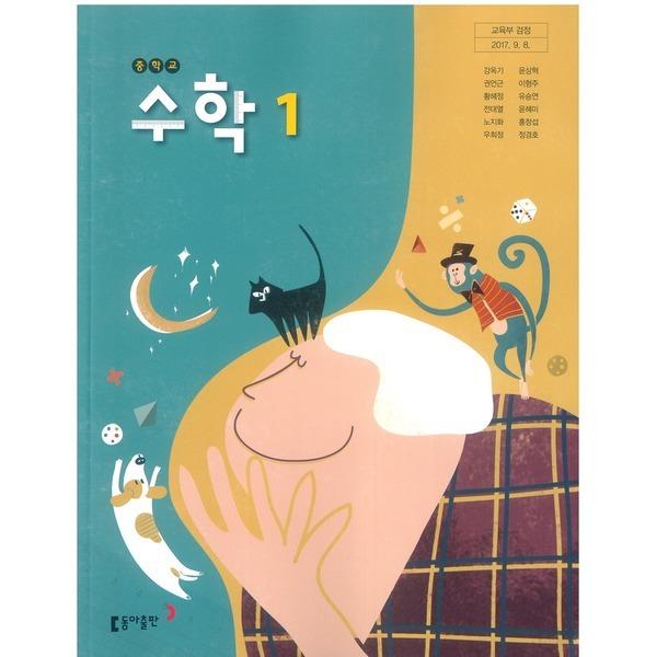 (교과서) 중학교 수학 1 교과서 강옥기/동아/2015개정/새책수준