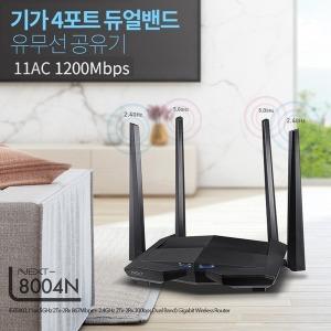 8004N 노트북 인터넷 연결 kt 와이파이 공유기 노트북