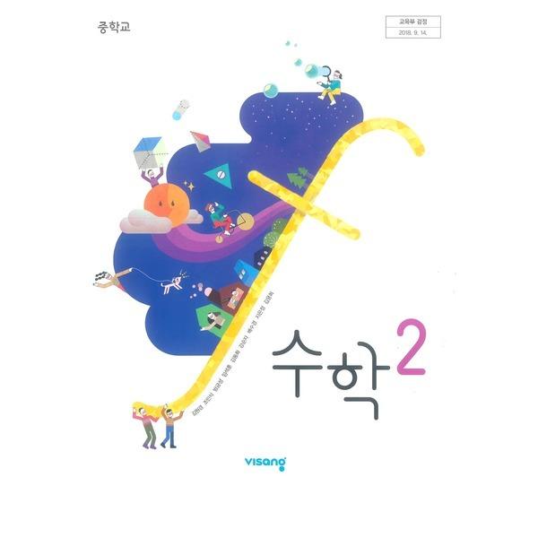 (교과서) 중학교 수학 2 교과서 비상/2015개정/새책수준