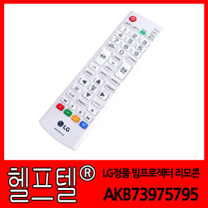 헬프텔 LG정품 빔프로젝터 리모콘 AKB73975795