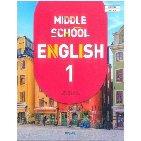 (교과서) 중학교 영어 1 교과서 비상/2015개정/새책수준