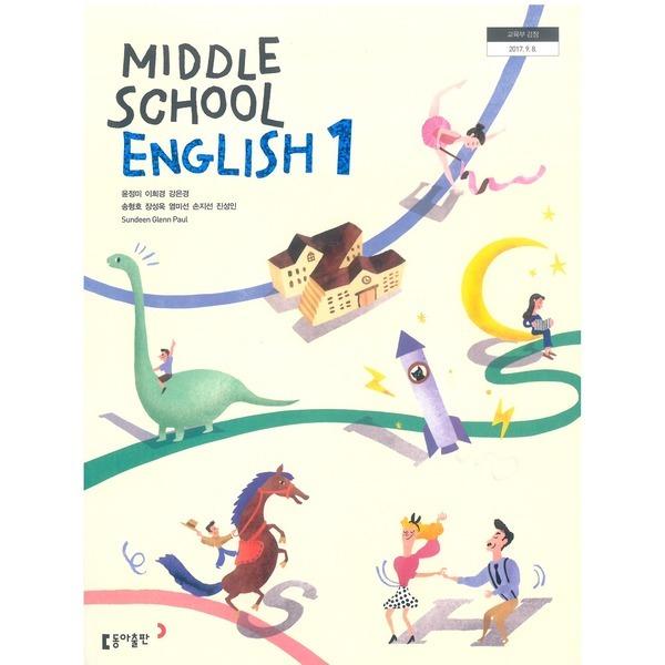 (교과서) 중학교 영어 1 교과서 윤정미/동아/2015개정/새책수준