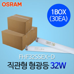 오스람 직관형 형광등 32W FHF32W 865 주광 1박스 30개