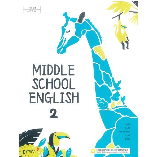 (교과서) 중학교 영어 2 교과서 이병민/동아/2015개정/새책수준