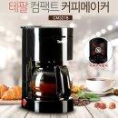 테팔 컴팩트 커피메이커 원두커피 커피 CM3218