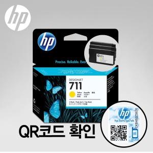 HP711 노랑 잉크 멀티팩1박스 3개입 CZ136A T120 T520