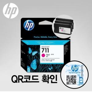 HP711 빨강 잉크 멀티팩 1박스3개입 CZ135A T120 T520