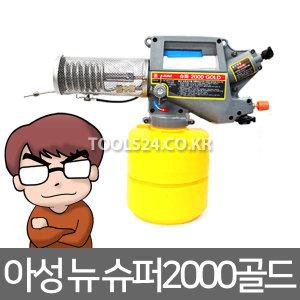 아성 뉴슈퍼2000골드 연막기 소독기 해충퇴치 살충제