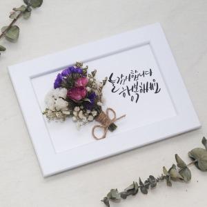 캘리그라피 액자 드라이플라워 주문제작 축하선물