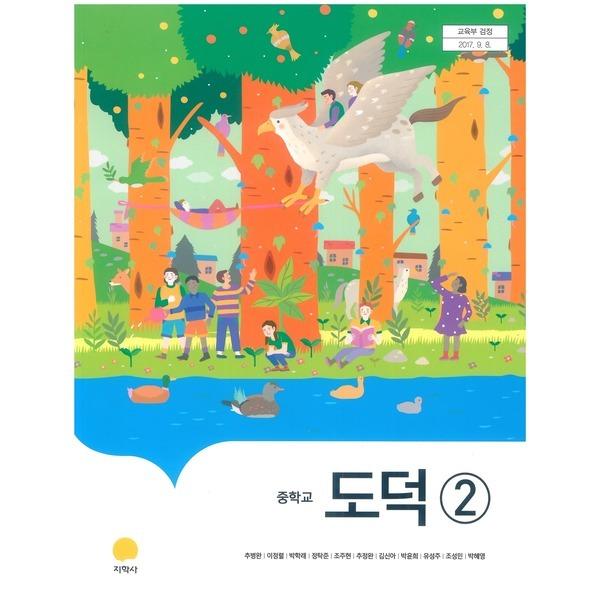 (교과서) 중학교 도덕 2 교과서 지학사/2015개정/새책수준