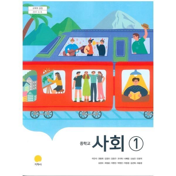(교과서) 중학교 사회 1 교과서 지학사/2015개정/새책수준