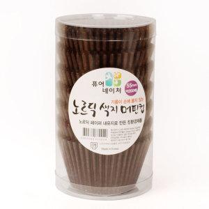 노르딕머핀컵5.5cm 초코200장/머핀유산지/베이킹컵