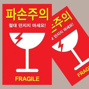 택배스티커모음전/취급주의스티커/주문제작/파손주의