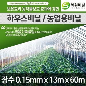 세원 하우스 장수 농업용 비닐 0.15x13x60 대형비닐