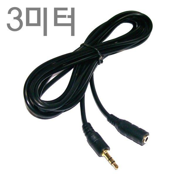 3미터 aux 이어폰 연장선-연결선 방송장비 긴줄 특수