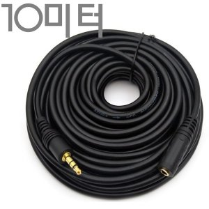 10미터 aux 이어폰 연장선-연결선 방송장비 긴줄 특수