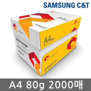 삼성 프리미엄 A4 복사용지 A4용지 80g 2000매 1BOX