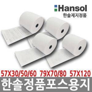 무배 한솔 포스용지 감열지 57X30 57X50 79X70 79X80