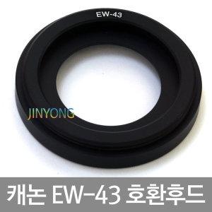 캐논 EW-43 호환렌즈후드 EF-M 22mm f/2.0 STM