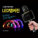 LED탬버린 블루투스 노래방마이크용품 흥부자의 필수템