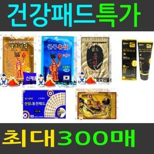 골드인삼 250매/글루코사민/홍삼/파스아님/건강패드