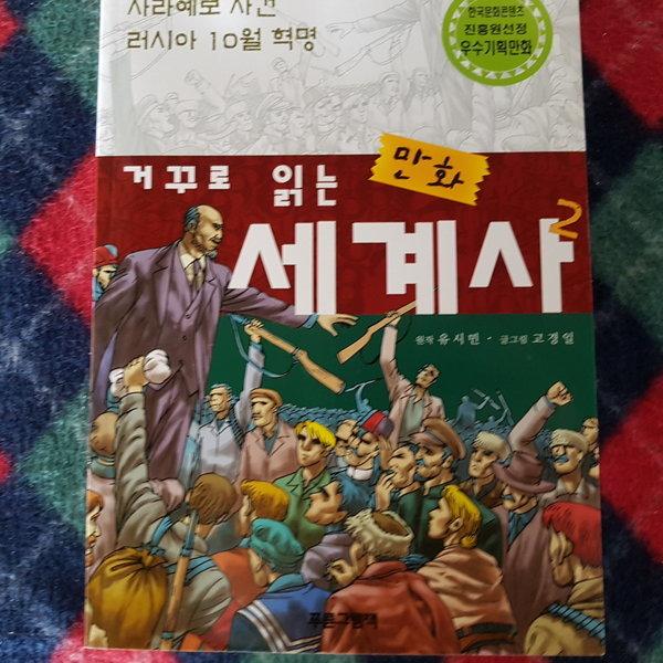 거꾸로 읽는 만화 세계사2/고경일.푸른그림책.2013