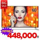 60인치 티비 UHD LED TV 쿠폰적용가 448.000원 RGB패널