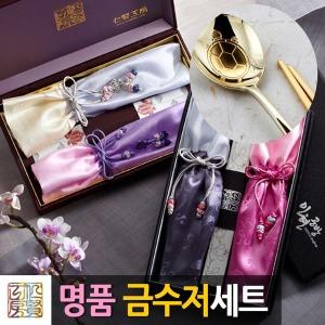 (명품특가)명품 건강 금수저세트/고급케이스+선물포장