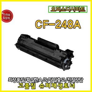 CF248A 재생 호환토너 M15A M15W M28A M28W M29