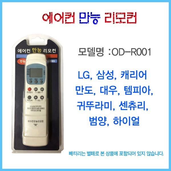 냉/난방기R001통합 만능 에어컨리모컨엘지 삼성 휘센