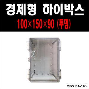 경제형하이박스 / BC-ATQ-101509-(100-150-90) 투명