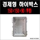 경제형하이박스 / BC-ATQ-151509-(150-150-90) 투명