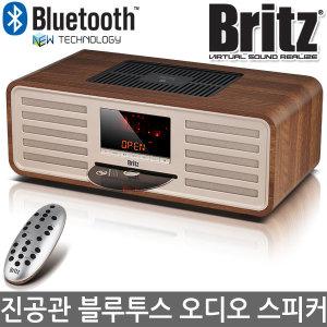 진공관 블루투스 오디오 스피커 CD 라디오 BZ-T8800